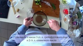 Салат с креветками, грейпфрутом и авокадо