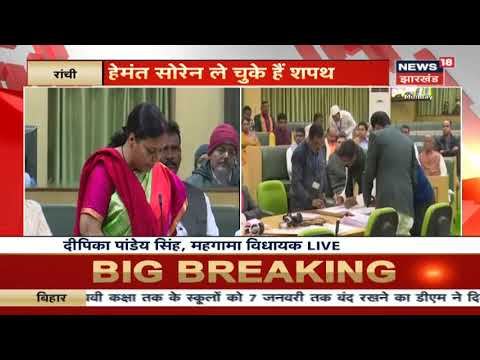 Ranchi में विधानसभा सत्र का पहला दिन, Hemant Soren ले चुके शपथ
