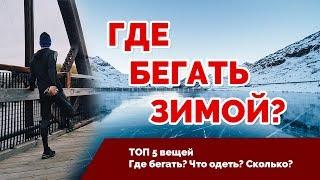 Где бегать зимой | AtletikTV