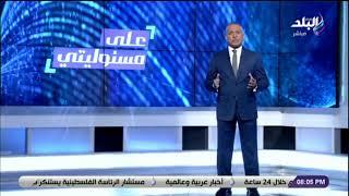 «الشناوي منع خروجنا بفضيحة» .. تفاصيل وداع منتخب مصر من أولمبياد طوكيو على يد البرازيل