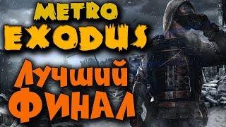 Metro Exodus - Хороший финал игры. Лекарство в радиоактивном городе!
