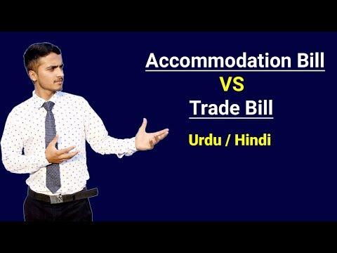 Difference Between Accommodation Bill & Trade Bill ? Urdu / Hindi