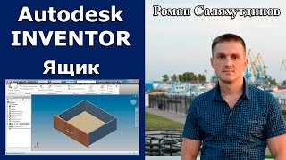 Ящик параметрический. Курс Эффективная работа в Autodesk Inventor 2. Уроки.  | Роман Саляхутдинов.