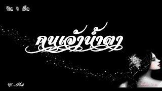 คนเจ้าน้ำตา - นิว & จิ๋ว (T.T ) ( T.T)