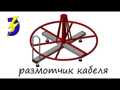 видео: Размотчик кабеля своими руками.