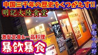 生まれも育ちも京都です! 京都や大阪近郊の飲食店で飲んだり食ったりする動画を配信しております。 京都や大阪へ旅行される際に参考にして頂...
