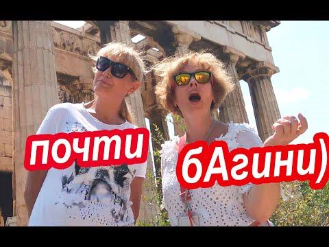 Афины. НАШИ В ГРЕЦИИ Показали Любимые Места в Афинах. Что НУЖНО Увидеть в Афинах Своими Глазами