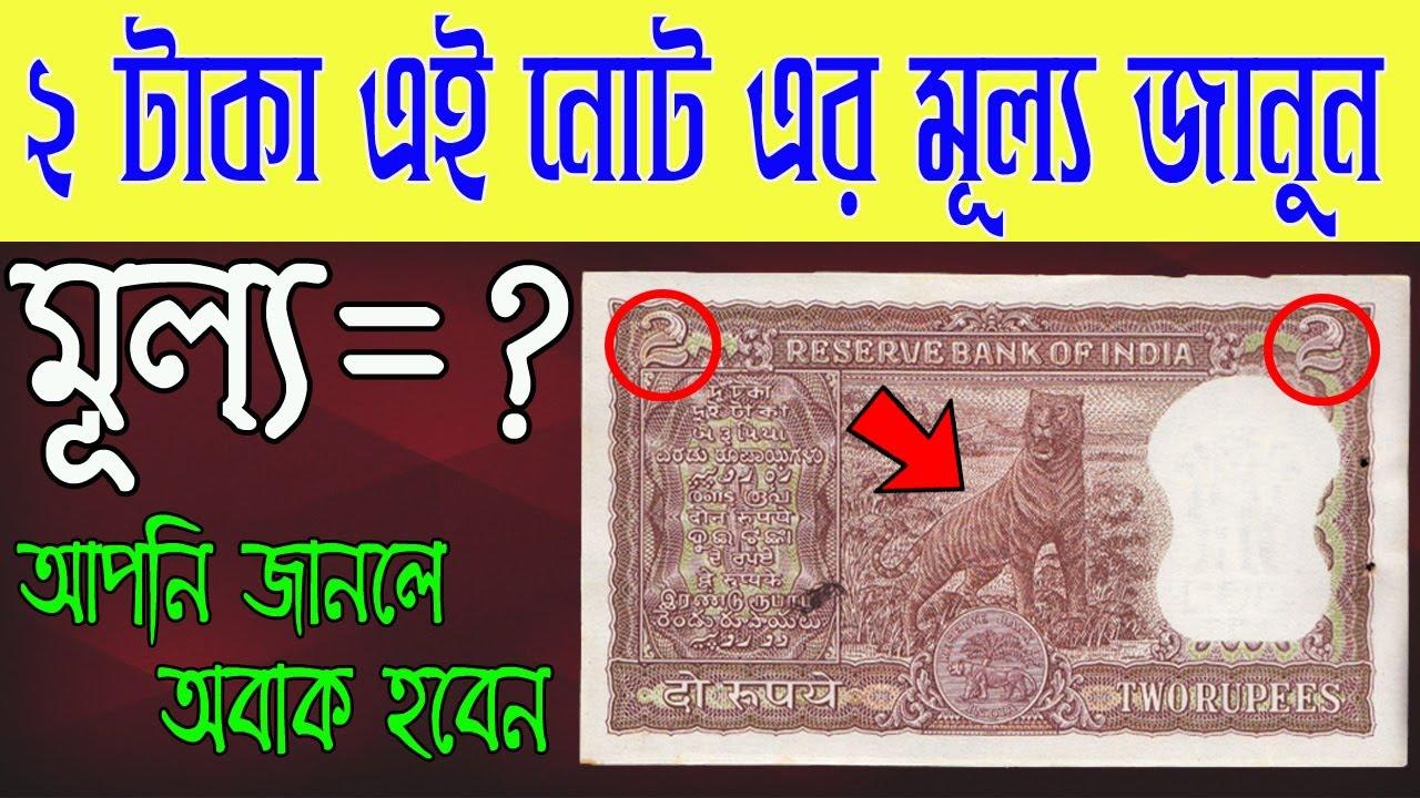 2 Rs Tiger Note Value In India | ২ টাকার Tiger নোট এর মূল্য | Som Antique #shorts