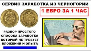 1 Евро в час   простой заработок на Европейском сервисе  Без знаний иностранного языка