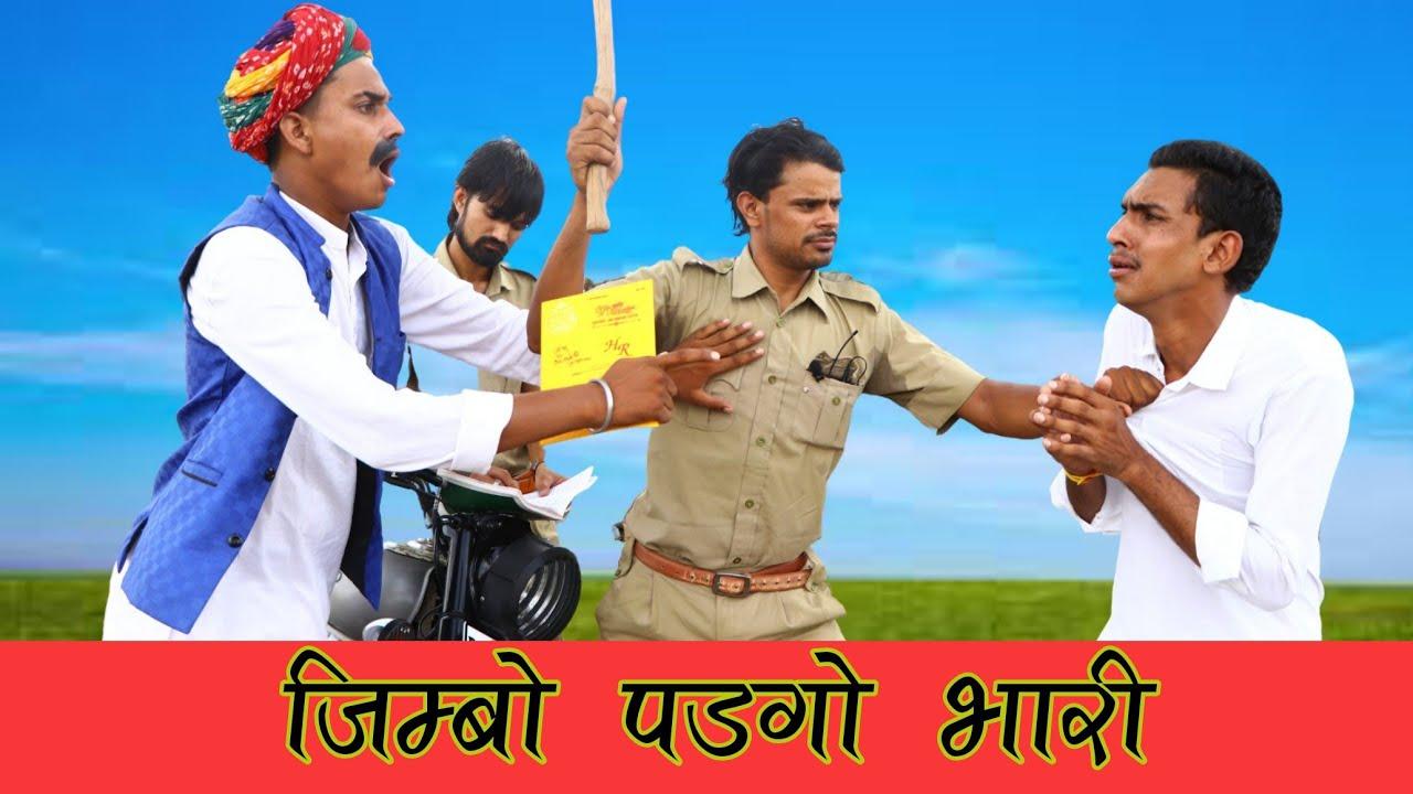 Download लादया-कालु न पडगो जिम्बो भारी ।। A Haryanvi Rajasthani Comedy ।। Kalu & Ladu ji