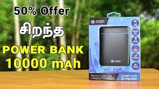?????? Zoook PB10DC Power Bank ??????? ???????? | Loud Oli Tech