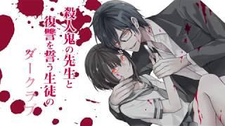 先生のやさしい殺し方(3)