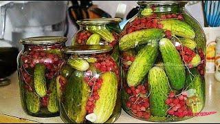 Огурцы 🥒с красной смородиной🌹 на зиму - вкусная, натуральная заготовка!