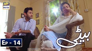 Beti Episode 14 - 22nd January 2019 - ARY Digital [Subtitle Eng]