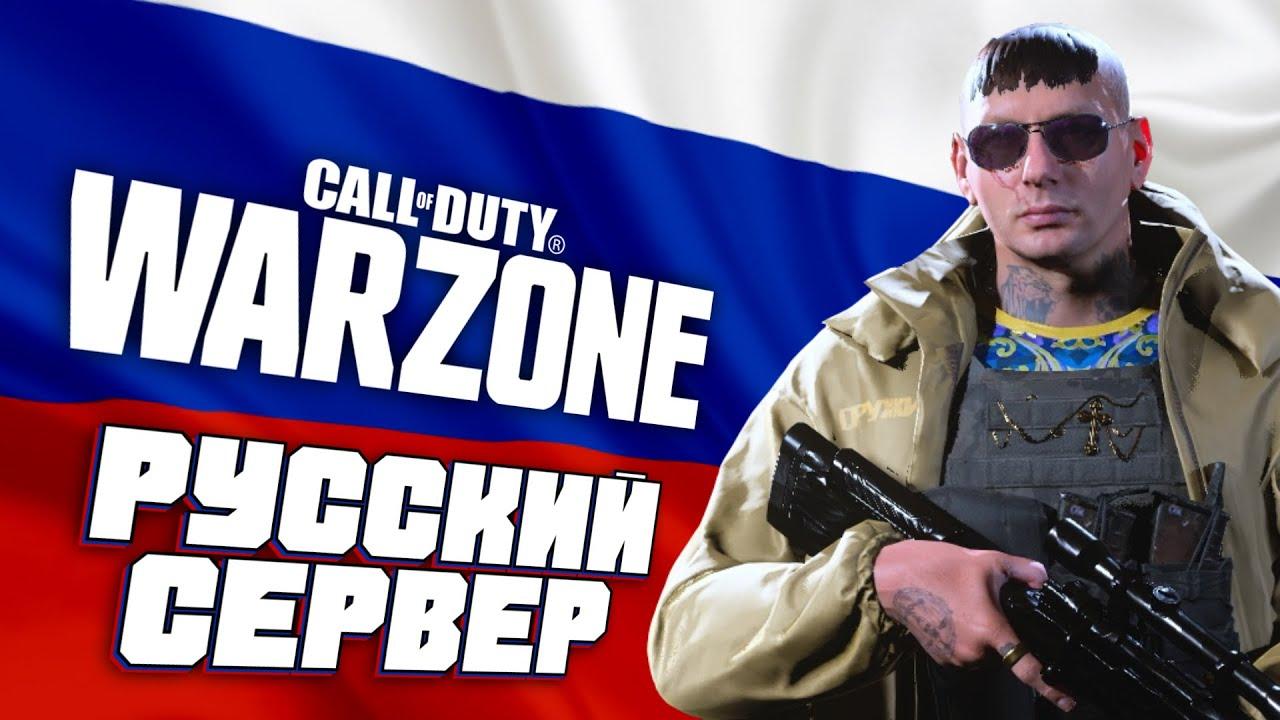 Впервые попал на РУССКИЙ СЕРВЕР в Call Of Duty Warzone
