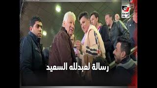 مرتضى منصور عن عبدالله السعيد : بعد ما جبناه ورجع الأهلي.. عاوزيني أرجعه تاني