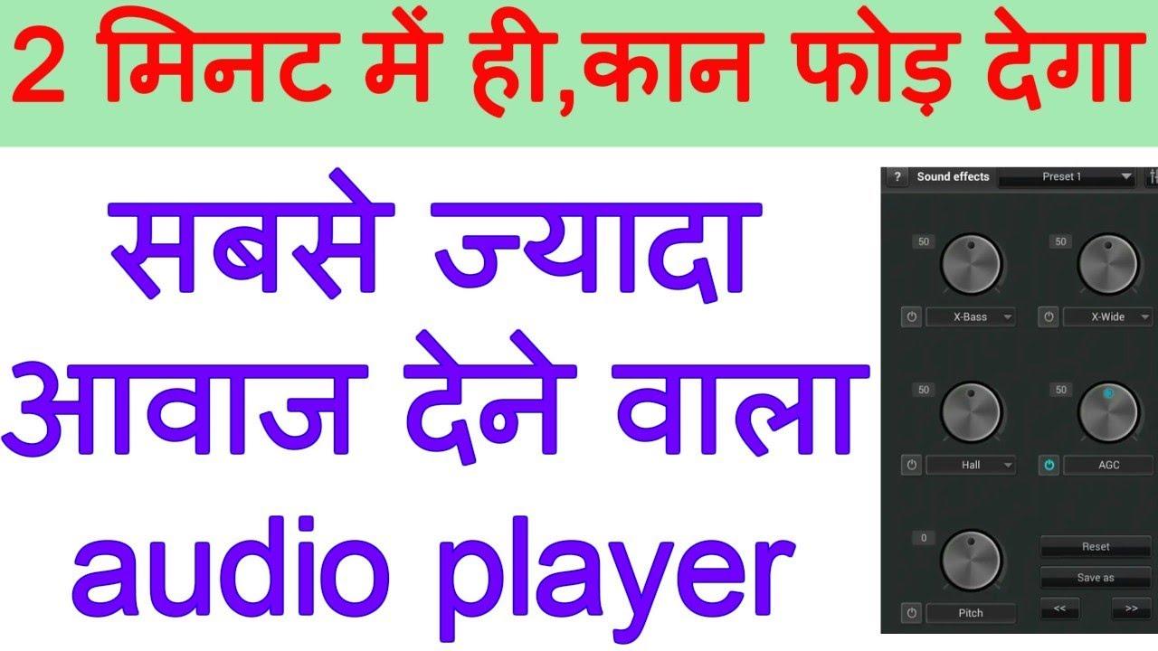 इसके आगे D J  भी फ़ैल/high sound, mp3 song,android app/सबसे जयादा आवाज वाला  mp3 audio video player