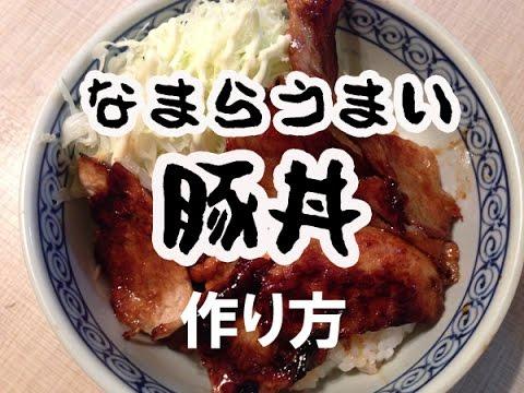 【なまら旨いぜ】豚丼の作り方 How to make teriyaki Pork bowl