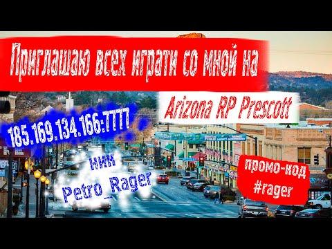 ПРИГЛАШАЮ ВАС НА ОТКРЫТИЕ 11 СЕРВЕРА АРИЗОНА РП ПРЕСКОТТ В GTA SAMP   ARIZONA RP PRESCOTT!!