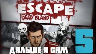 ИССЛЕДУЮ МЕСТНОСТЬ! ○ Escape Dead Island #5