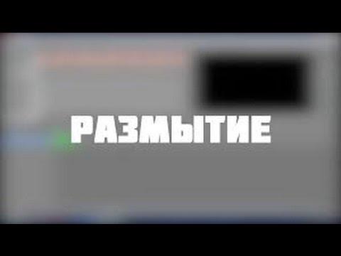 Как размыть видео в sony vegas