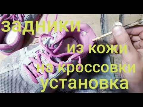 Задники на кроссовки/Ремонт обуви