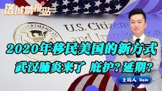 2020年移民美国的新方式!香港人申请庇护?武汉肺炎来了 庇护?延期?《洛城情报站》 第73期2020.01.22