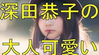 深田恭子大人可愛...