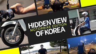Hidden View of Korea Film2: Motorbike Edition
