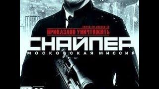 Sniper-The Manhunter