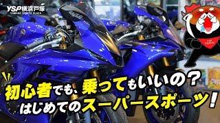 YZF-R1&YZF-R6 初心者でも乗っていいの?byYSP横浜戸塚