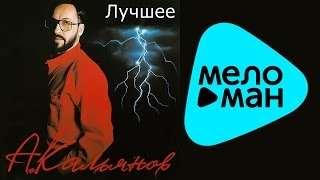 Александр Кальянов  - Лучшее   (Альбом 2014)