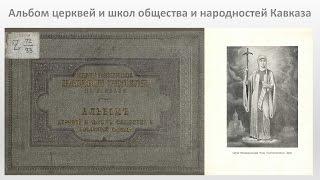 Альбом церквей и школ общества и народностей Кавказа