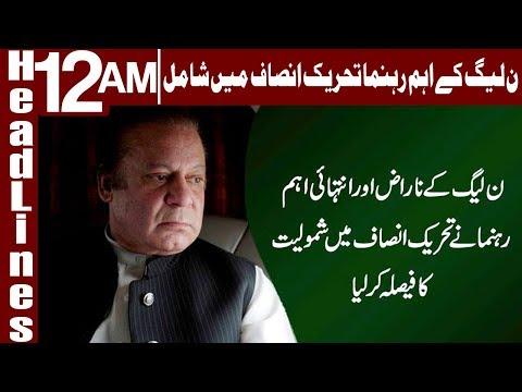 PMLN Kay Eham Rahnuma PTI Main Shamil - Headlines 12 AM - 2 June 2018 | Express News