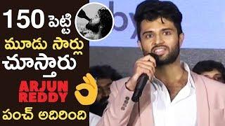 Vijay Devarakonda Superb Punch To Anti Fans Of Arjun Reddy | Unseen | TFPC