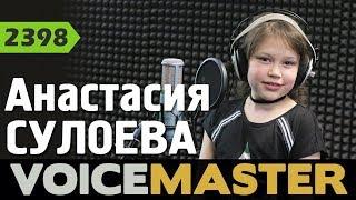 Анастасия Сулоева – Stop people (Open Kids cover)