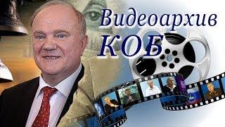 Видеоархив КОБ. Что ГП планировал сделать с Россией руками Зюганова