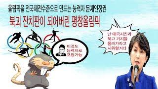 18년1월15일-흥행참패위기의 북괴 잔치판이 되어가는 평창올림픽.