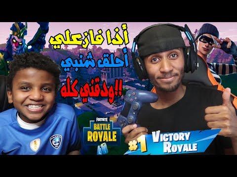 Fortnite 😍تحديت أخوي الصغير أن فاز علي حلقت جلدناهم!!