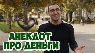 Свежие одесские анекдоты! Анекдоты про евреев и деньги!