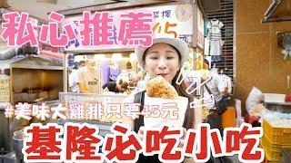 【基隆】吃貨私心好料,一日遊基隆到底吃什麼★特盛吃貨艾嘉