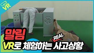 [안전보건공단 VR] 혼합기 작업 중 끼임! CG기반 …