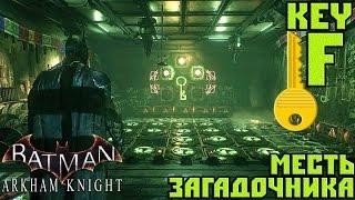Прохождение Batman Arkham Knight — Месть Загадочника (Key F)