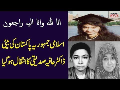 DR Aafia Siddiqui Dead in US Jail | Breaking News | Social Media Report  | Ai Tech