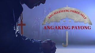 """agalog Christian Gospel Video """"Ang Iglesiang Three-Self Ang Aking Payong"""""""