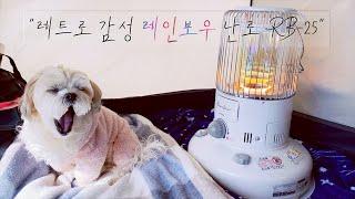 """""""레인보우 레트로 감성 캠핑 난로 RB-25"""" 언박싱 리뷰 ㅣRainbow hearthㅣ 등유난로ㅣ스토브ㅣ캠…"""
