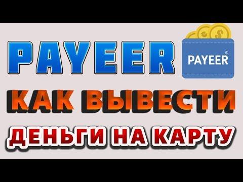 Payeer кошелек вывод денег на карту Приватбанка. Как вывести с Пайер в Украине и России 2019