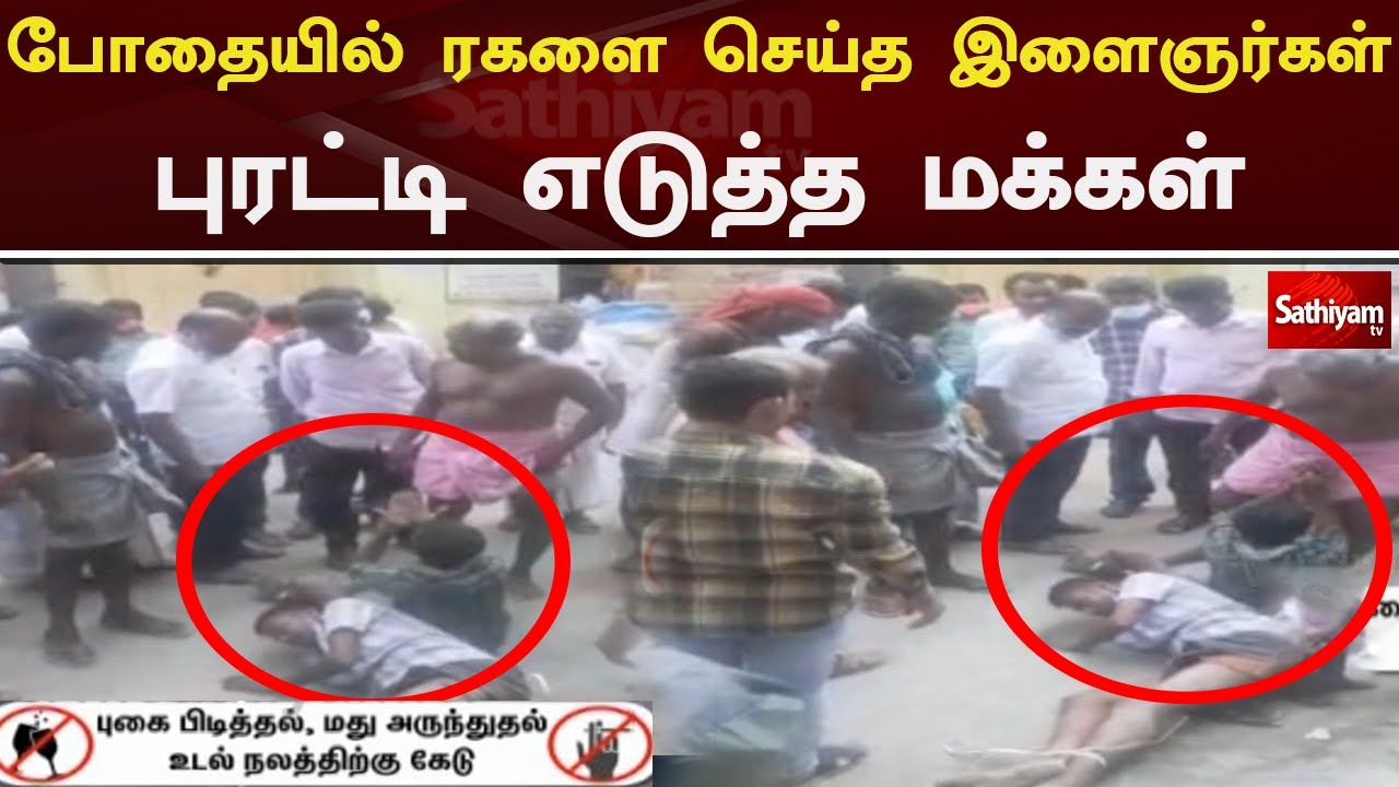 Download போதையில் ரகளை செய்த இளைஞர்கள்- புரட்டி எடுத்த மக்கள் | Sathiyamtv | Thiruppur | Tamil Nadu News