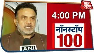 Maharashtra सरकार को लेकर खत्म होगा सस्पेंस ! देखिए  Nonstop 100 I Nov 11, 2019