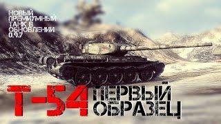 Т-54 Первый Образец - Новый Прем Танк в 0.9.7